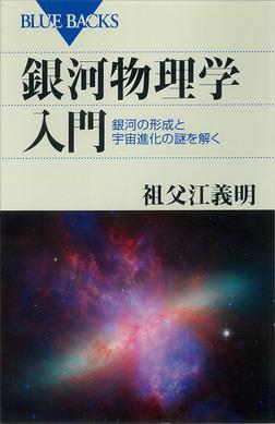 銀河物理学入門 銀河の形成と宇宙進化の謎を解く-電子書籍