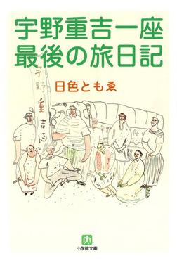 宇野重吉一座 最後の旅日記(小学館文庫)-電子書籍