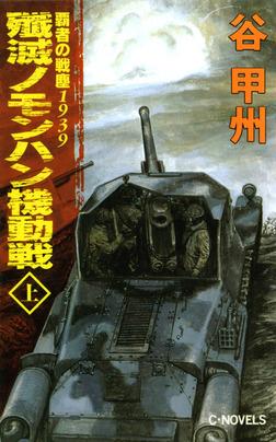 覇者の戦塵1939 殲滅 ノモンハン機動戦 上-電子書籍