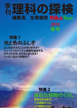 理科の探検2013年3月春号-電子書籍