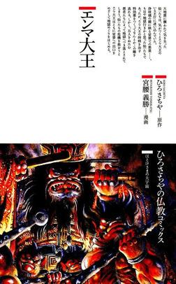 エンマ大王-電子書籍
