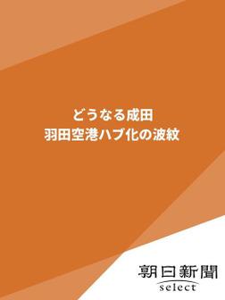 どうなる成田 羽田空港ハブ化の波紋-電子書籍
