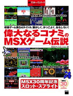 偉大なるコナミのMSXゲーム伝説 週刊アスキー・ワンテーマ-電子書籍
