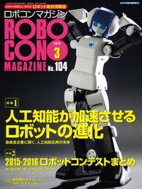 ROBOCON Magazine 2016年3月号
