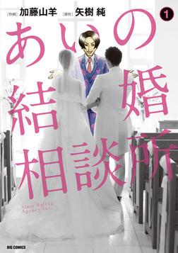 あいの結婚相談所(1)【期間限定 無料お試し版】-電子書籍
