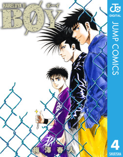 BOY 4-電子書籍