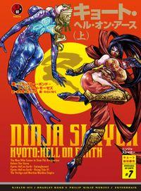 ニンジャスレイヤー第2部-7 キョート・ヘル・オン・アース(上)