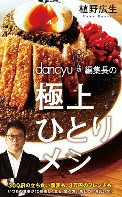 "dancyu""食いしん坊""編集長の極上ひとりメシ-電子書籍"