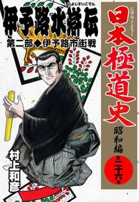 日本極道史~昭和編 第二十六巻