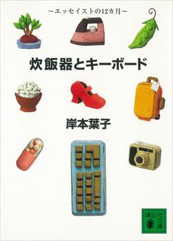 炊飯器とキーボード エッセイストの12ヵ月-電子書籍