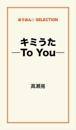 キミうた -To You―-電子書籍