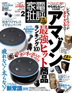 家電批評 2018年 2月号-電子書籍