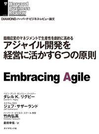 アジャイル開発を経営に活かす6つの原則