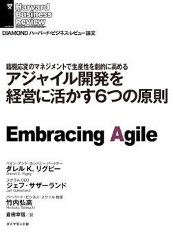 アジャイル開発を経営に活かす6つの原則-電子書籍