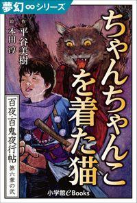 夢幻∞シリーズ 百夜・百鬼夜行帖32 ちゃんちゃんこを着た猫