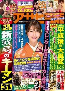 週刊アサヒ芸能 2019年01月17日号-電子書籍