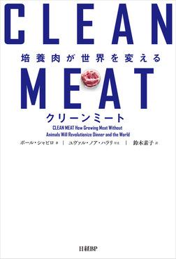 クリーンミート 培養肉が世界を変える-電子書籍