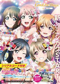 【電子版】電撃G's magazine 2020年9月号増刊 LoveLive!Days 虹ヶ咲SPECIAL【シリアルコード付】