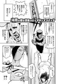 アナルのクリスマス(ワニマガジンコミックススペシャル)