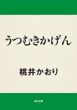 うつむきかげん-電子書籍