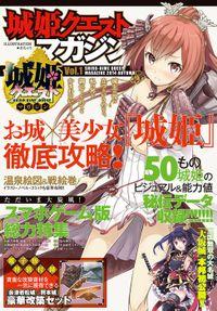 城姫クエストマガジン Vol.1 【プロダクトコード付き】