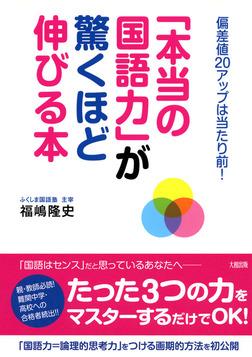 偏差値20アップは当たり前! 「本当の国語力」が驚くほど伸びる本(大和出版)-電子書籍