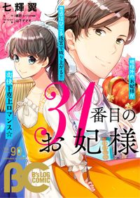 【電子版】B's-LOG COMIC 2020 Jul. Vol.90
