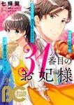 【電子版】B's-LOG COMIC 2020 Jul. Vol.90