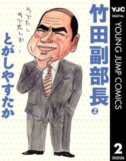 竹田副部長 2-電子書籍