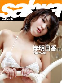 背徳の天使 岸明日香11 [sabra net e-Book]