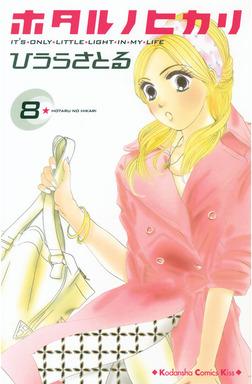 ホタルノヒカリ(8)-電子書籍
