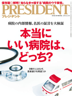PRESIDENT 2018年12月31日号-電子書籍