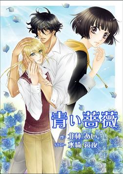 青い薔薇-電子書籍