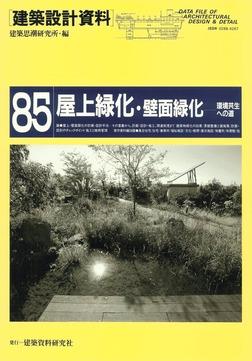 屋上緑化・壁面緑化-電子書籍