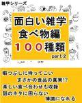 面白い雑学【食べ物編】100種類part2