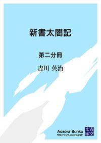 新書太閤記 第二分冊