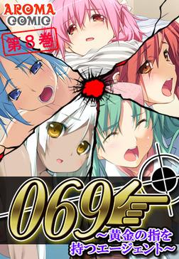 069 ~黄金の指を持つエージェント~ 第8巻-電子書籍