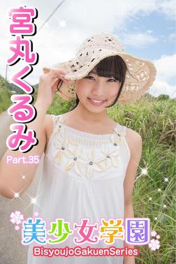 美少女学園 宮丸くるみ Part.35-電子書籍