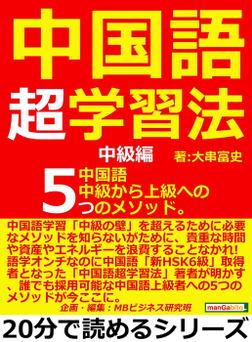 中国語超学習法 中級編。中国語中級から上級への5つのメソッド。-電子書籍
