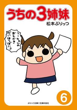 ぷりっつ電子文庫 うちの3姉妹(6)-電子書籍