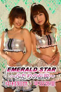 中村知世×平田弥里 「EMERALD STAR ~ふたりの伝説~ 」