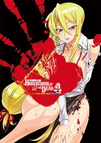学園黙示録 HIGHSCHOOL OF THE DEAD FULL COLOR EDITION(4)