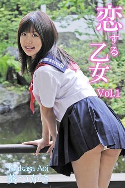 葵つかさ-恋する乙女 Vol.1--電子書籍