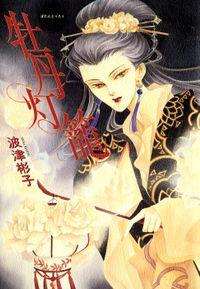 牡丹灯籠(朝日新聞出版)