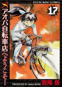 アオバ自転車店へようこそ!(17)