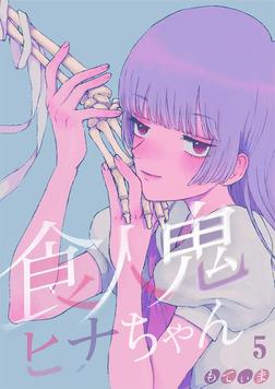食人鬼ヒナちゃん【フルカラー】5-電子書籍