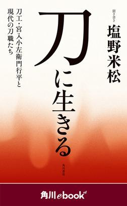 刀に生きる 刀工・宮入小左衛門行平と現代の刀職たち (角川ebook nf)-電子書籍