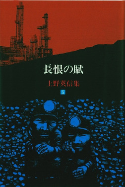 上野英信集・5 長恨の賦-電子書籍
