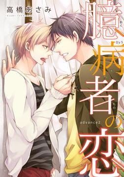 臆病者の恋 advance2-電子書籍
