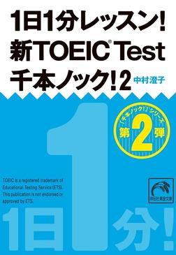 1日1分レッスン!新TOEIC Test 千本ノック!2-電子書籍